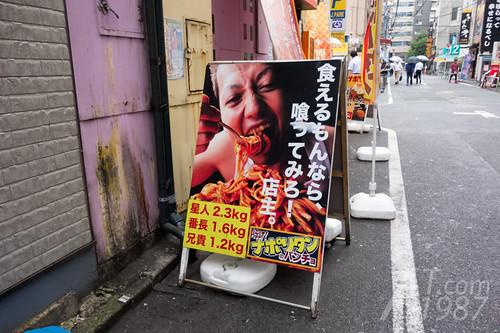 Spaghetti Pancho Akihabara