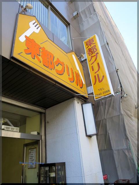Photo:2015-07-14_築地記録帳_場外:東都グリル ココに行ってないのは正直モグリですね。_06 By:logtaka