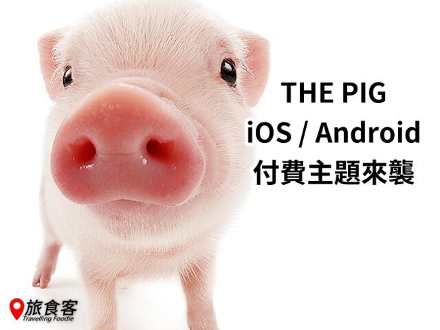 LINE 主題-THE PIG