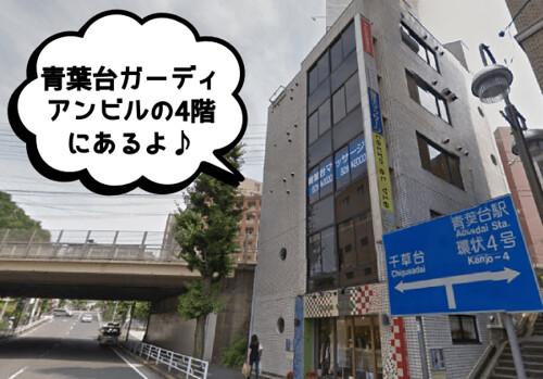 シースリー C3 PR青葉台店 予約