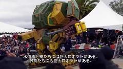Mech Warrior Challenge USA vs Japan