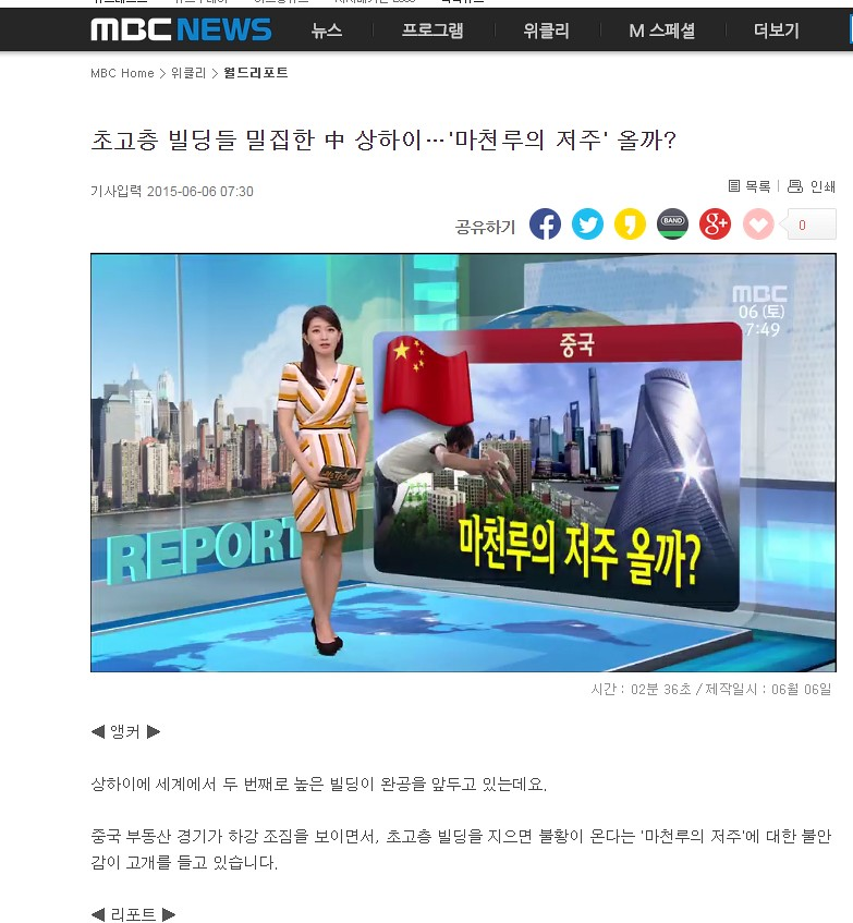 Korea's MBC-TV Covers Shanghai Tower | MBC News, a national