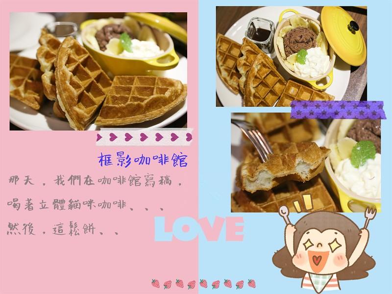 麻糬鬆餅 框影咖啡館