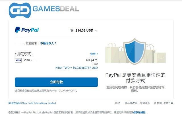 2017-01-30 05_16_39-PayPal 結帳 - 檢視你的付款