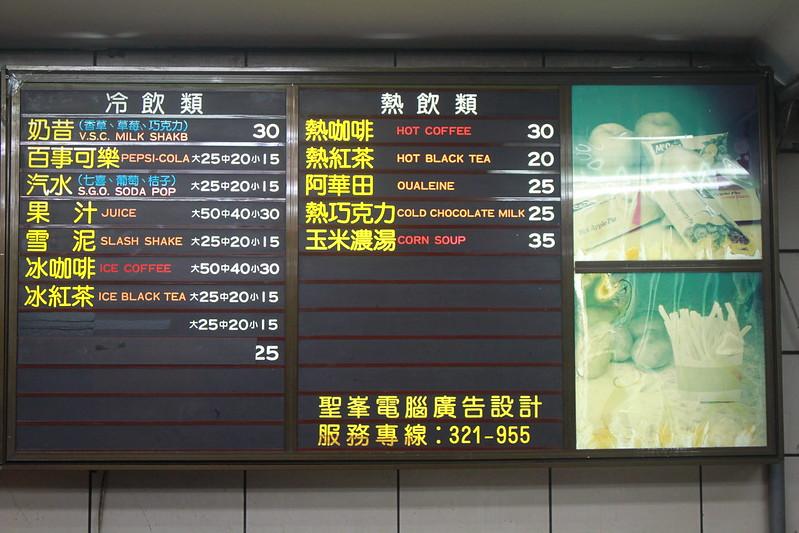 環島沙發旅行-台東-在地速食店必推-藍蜻蜓 (11)