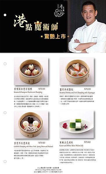 港點魔術師menu-2