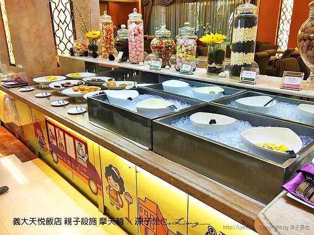 義大天悅飯店 親子設施 摩天輪 9