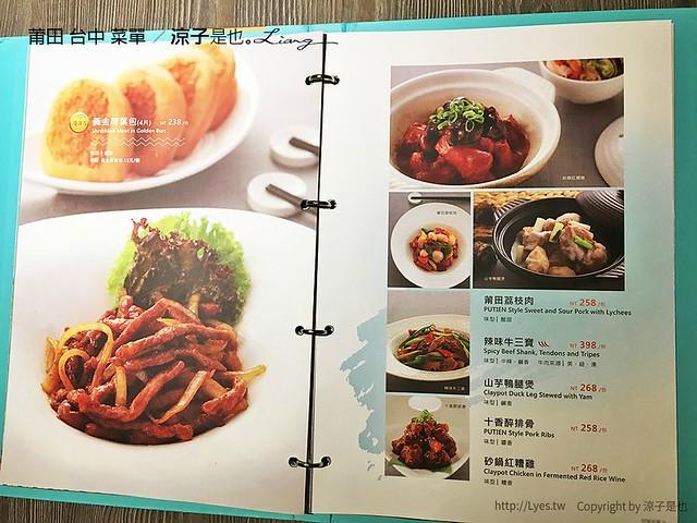 莆田 台中 菜單 13