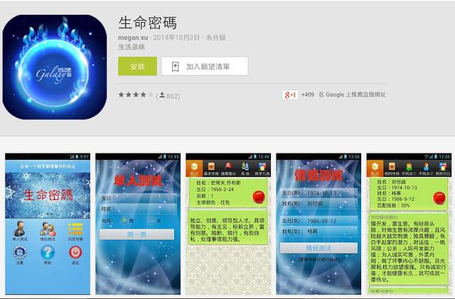 生命密碼app