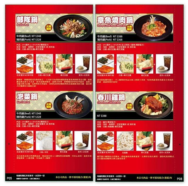 東區劉震川大食館菜單