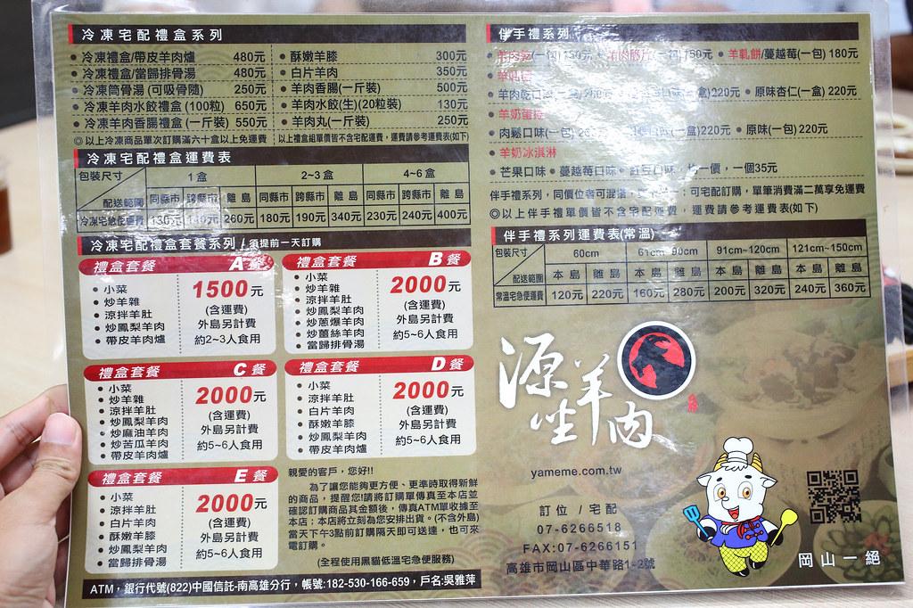 20150807-3岡山-源坐羊肉 (7)
