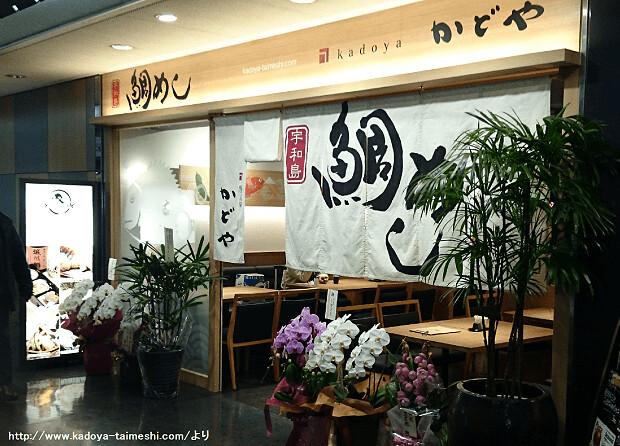 161224 かどや松山空港店
