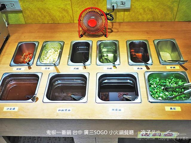 鬼椒一番鍋 台中 廣三SOGO 小火鍋餐廳 24