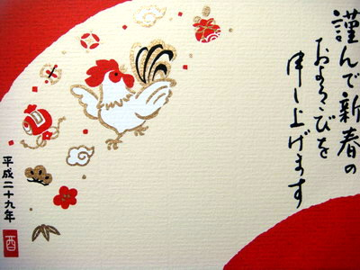 Year of the Rooster, Sony DSC-T100