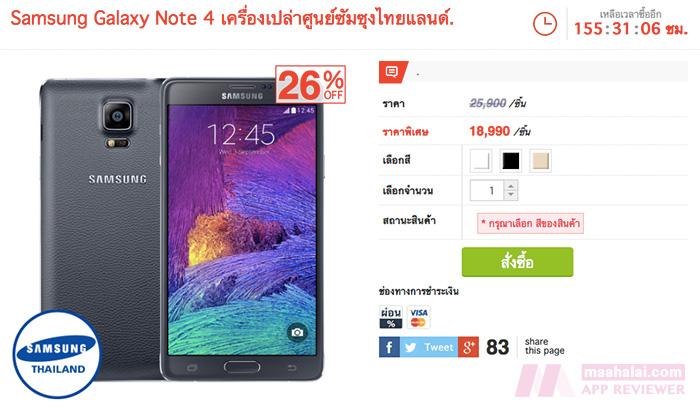 Samsung Note 4 Sale