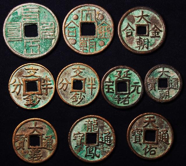元代金屬錢幣 metal coins of Yuan dynasty