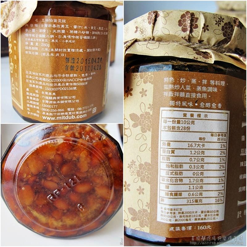 06-1豆鼓醬
