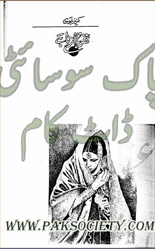 Thar Bula Raha He is a very well written complex script novel which depicts normal emotions and behaviour of human like love hate greed power and fear, writen by Kaneez Nabvi , Kaneez Nabvi is a very famous and popular specialy among female readers