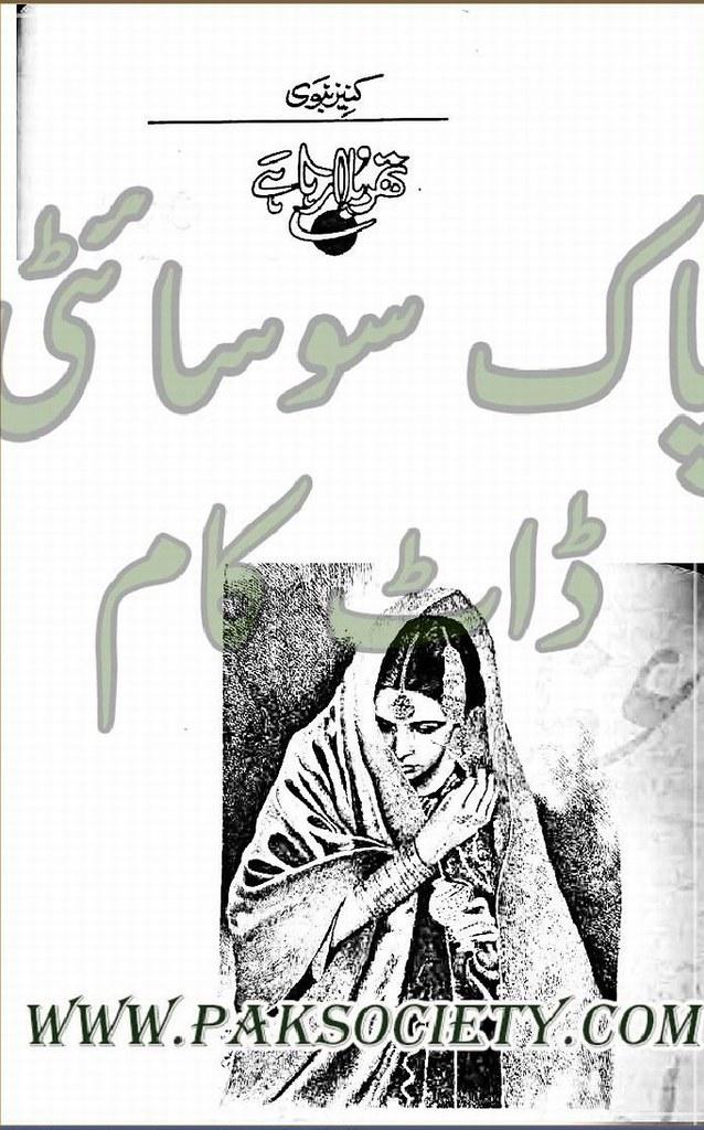 Thar Bula Raha He Complete Novel By Kaneez Nabvi