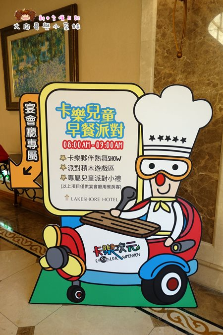 煙波新竹卡樂兒童早餐 (4).JPG