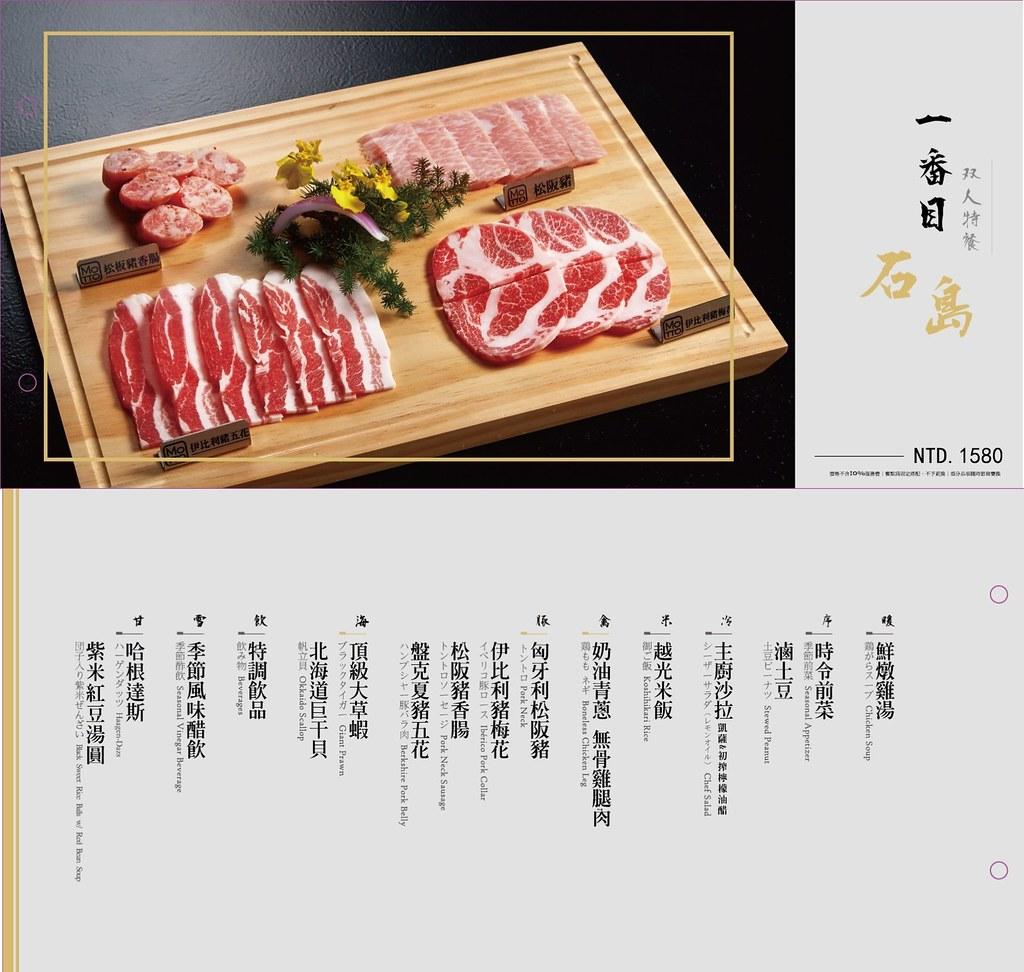 台北牧島菜單_170114_0023