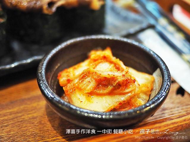 澤喜手作洋食 一中街 餐廳小吃 21