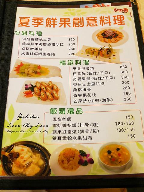 行天宮站美食餐廳極鮮饌海鮮合菜 (6)