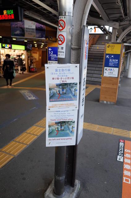 Photo:富士急行線的方向告示 By tsaiid