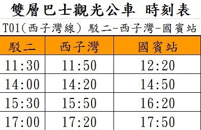 雙層巴士觀光公車時刻表