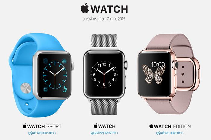 Apple Watch Thai