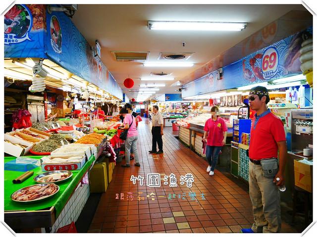 桃園竹圍漁港魚市場 (2)