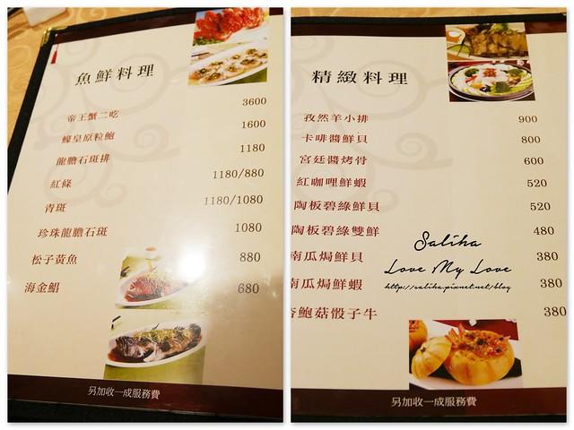 行天宮站美食餐廳極鮮饌海鮮合菜 (22)