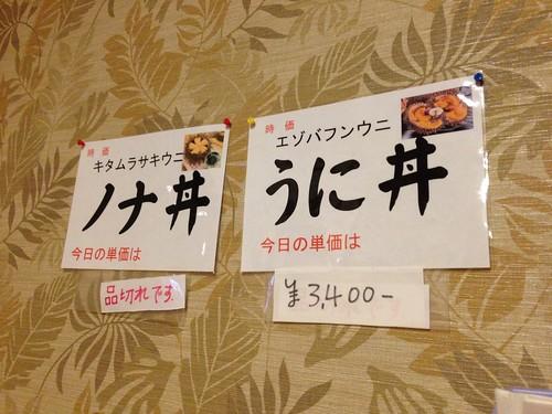rishiri-island-hurusato-syokudo-information-of-uni-don