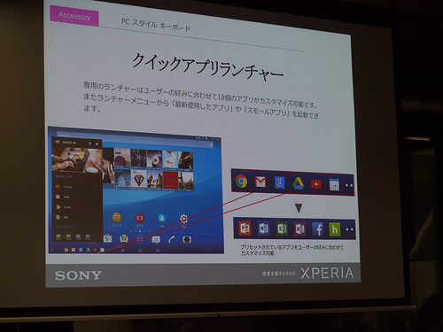 Xperia アンバサダー ミーティング スライド : PC Style UX では、左下にアプリランチャーが出現します