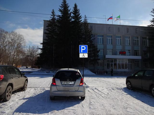 """HONDA """"Fit"""" у Бердской Администрации 27 марта 2015 года"""