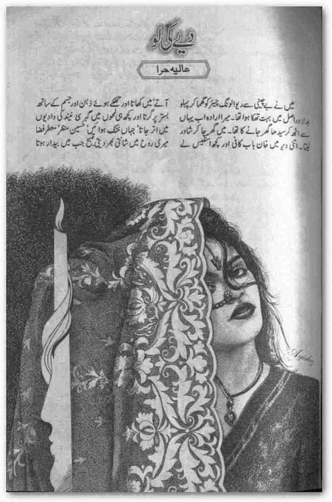 Diye Ki Low Complete Urdu Novel is writen by Alia Hira Social Romantic story, famouse Urdu Novel Online Reading at Urdu Novel Collection. Alia Hira is an established writer and writing regularly. The novel Diye Ki Low Complete Urdu Novel also