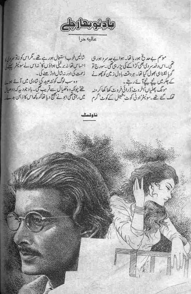 Bad E No Bahar Chaley Urdu Novel is writen by Alia Hira Social Romantic story, famouse Urdu Novel Online Reading at Urdu Novel Collection. Alia Hira is an established writer and writing regularly. The novel Bad E No Bahar Chaley Urdu Novel also