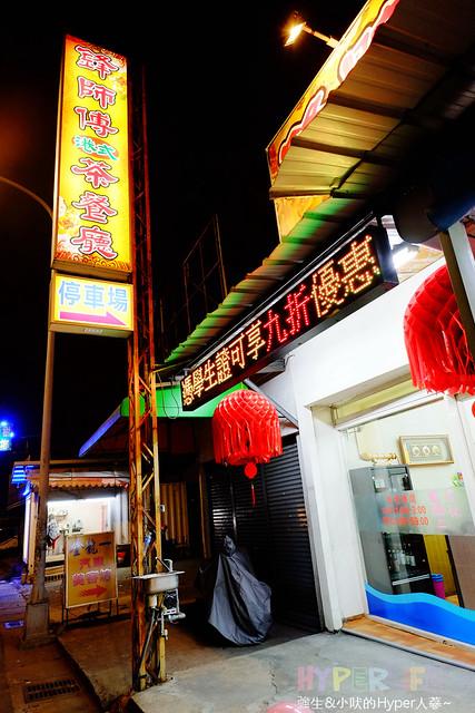 鋒師傅港式茶餐廳 (29)