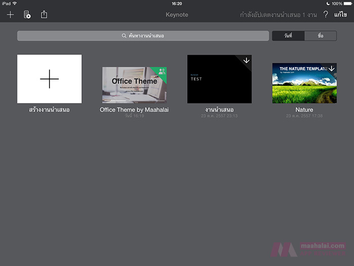 Keynote share iCloud