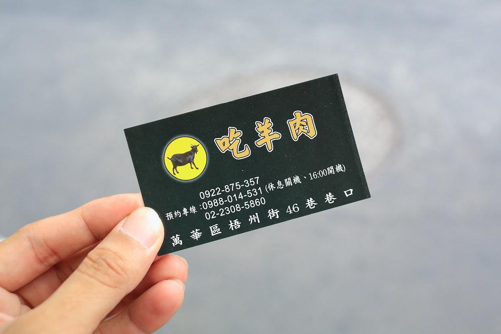 20150620萬華-吃羊肉 (9)
