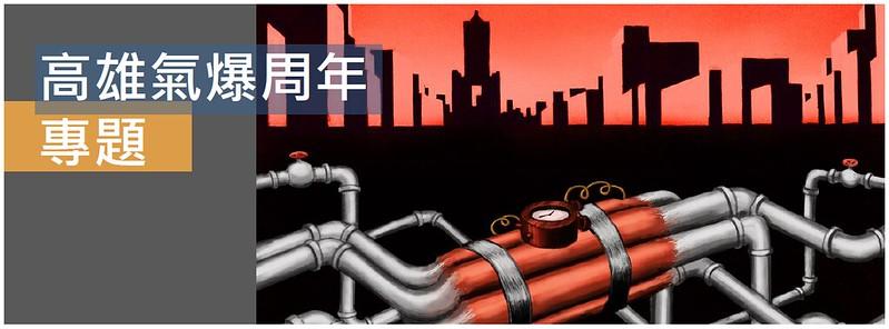 原作:Gary Tsai;後製:環境資訊中心。