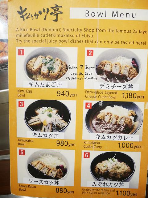 台場百貨美食餐廳推薦拉麵豬排飯 (19)