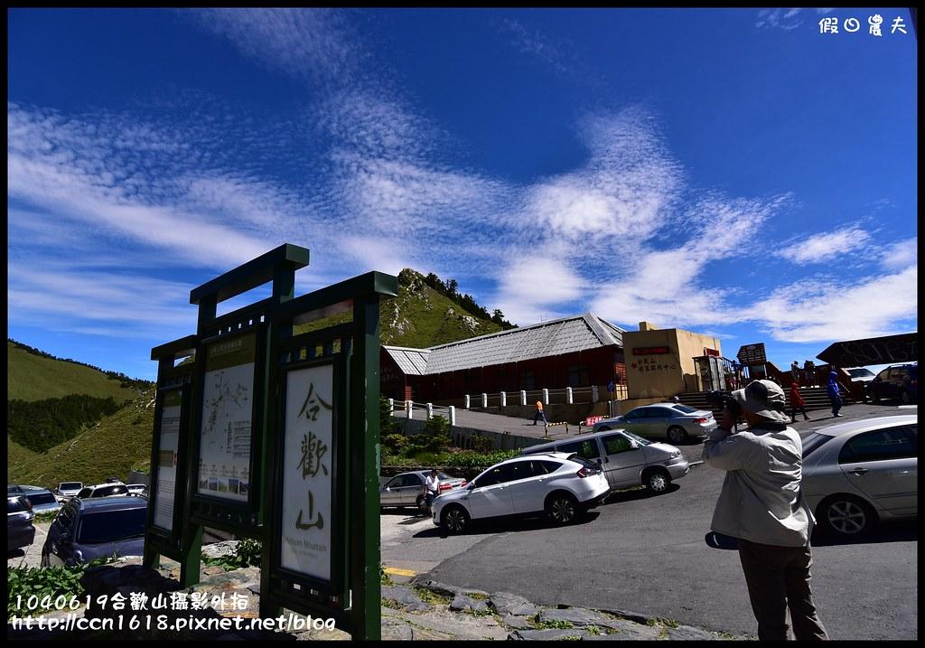 1040619合歡山攝影外拍DSC_1530