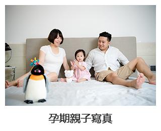 孕期親子+家族寫真