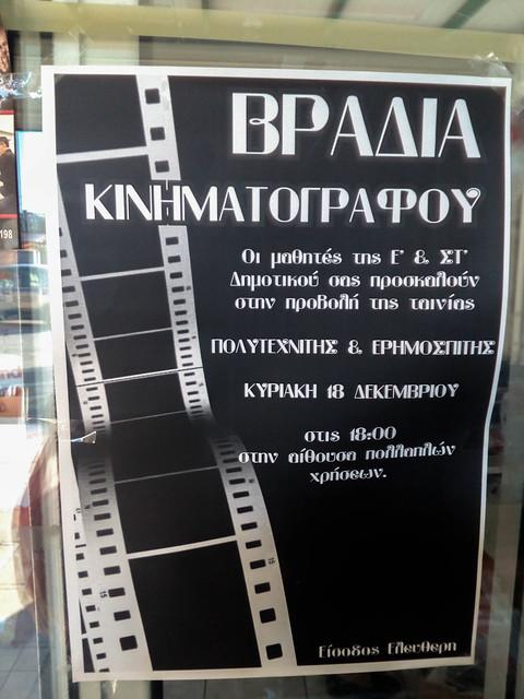 Πρόσκληση σε βραδιά κινηματογράφου