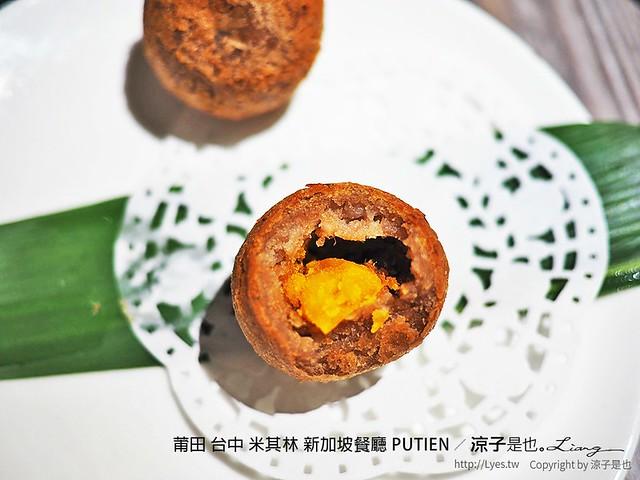 莆田 台中 米其林 新加坡餐廳 PUTIEN 29