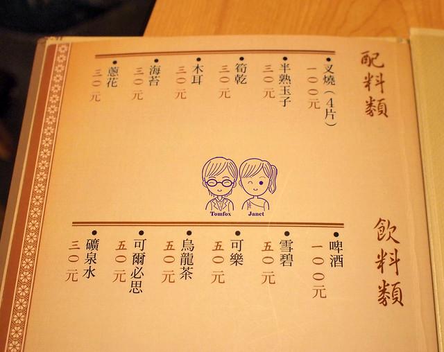 22 世田谷拉麵 menu