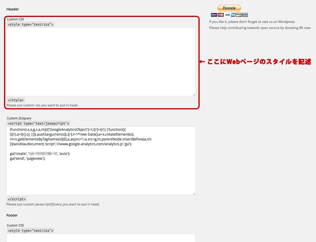Custom CSS/JS update view
