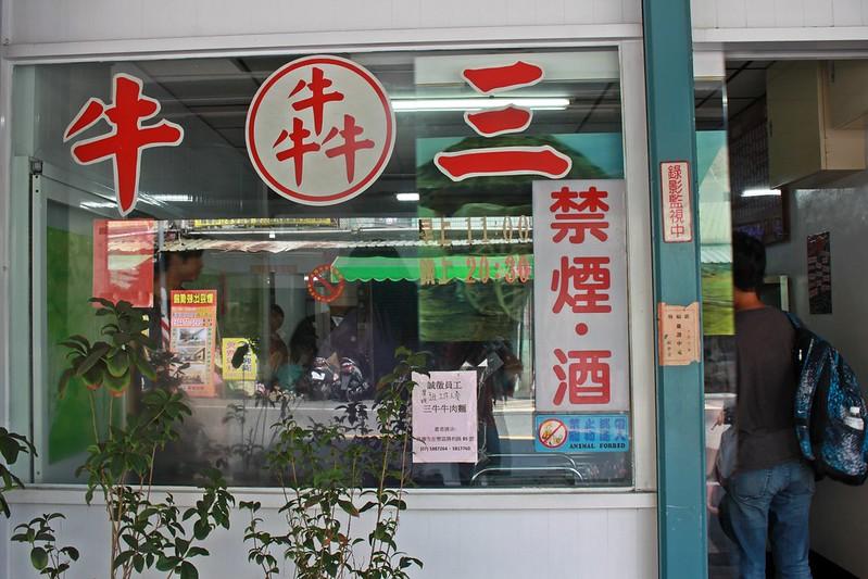 2015-環島沙發旅行-高雄美食-三牛-17度C (11)