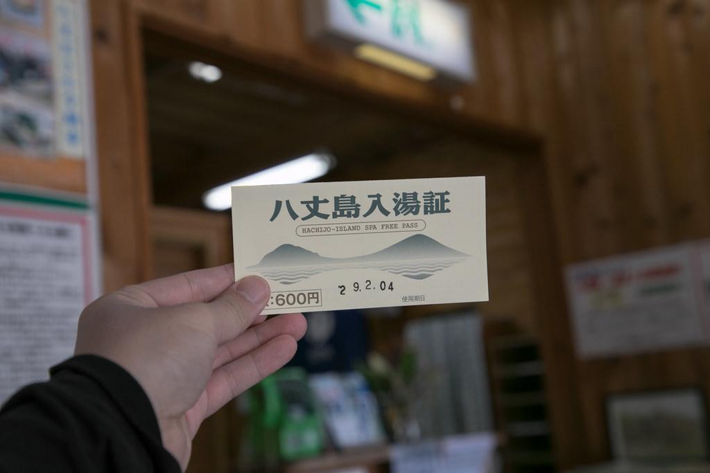ふれあいの湯 八丈島 取材 #tokyoreporter #tokyo #tamashima #hachijojima